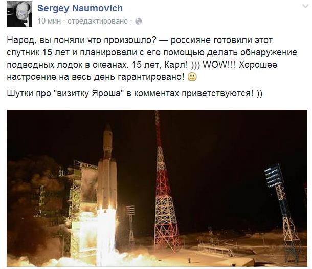 """Неудачно запущенный Россией военный спутник предназначался для обнаружения иностранных субмарин на глубине, - """"КоммерсантЪ"""" - Цензор.НЕТ 7069"""