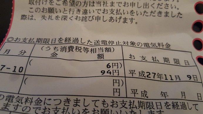 【訃報】94円の支払い忘れで、電気を止められる作曲家爆誕。 https://t.co/nHnQxA8x7h