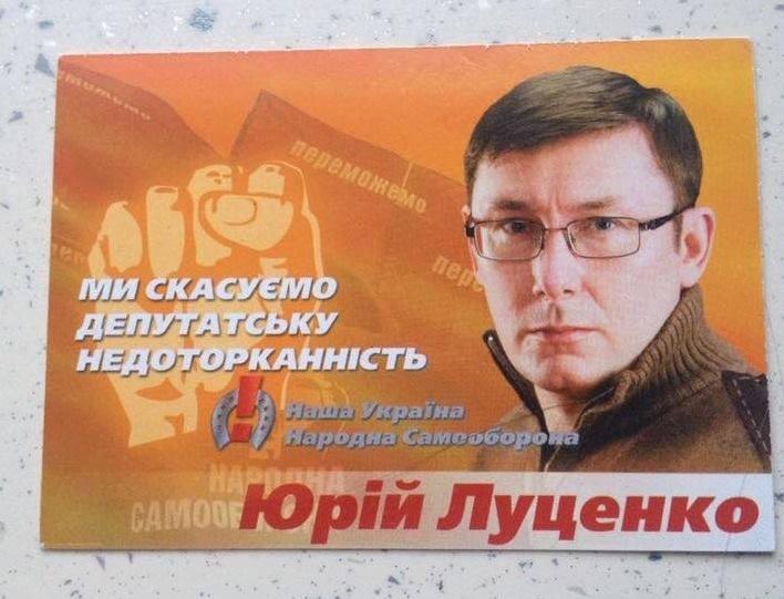 Луценко предложил Раде провести внеочередное заседание 17 декабря для утверждения нового состава ЦИК - Цензор.НЕТ 3129