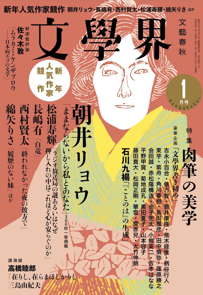 文學界 (@Bungakukai) | Twitter