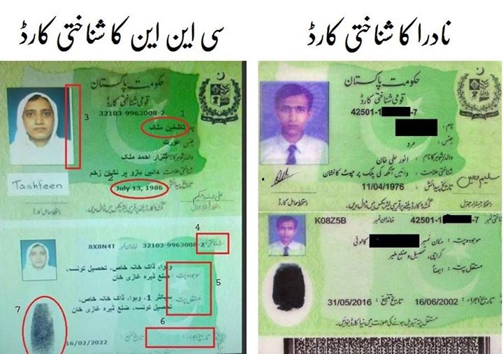 zaid hamid on twitter the fake id card of tashfeen being shown by