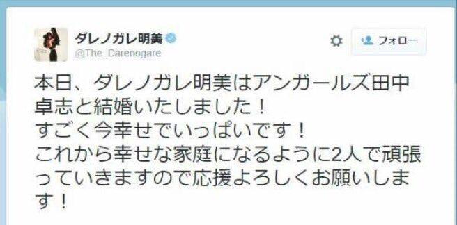 【アンガ田中 & ダレノガレ】噂の二人のツーショット!?