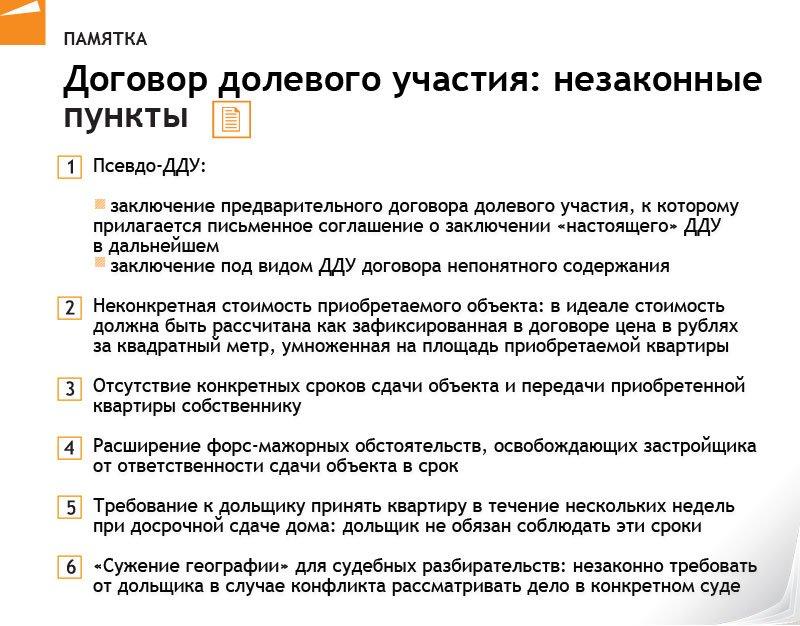 Москва Черная цена квартиры и цена договора отличаются в дду шоколаде, кофейня-пиццерия