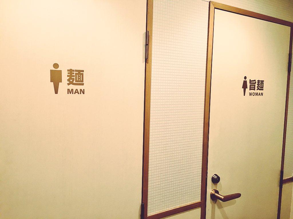 ここのラーメン屋のトイレ好き。 https://t.co/jApqsbWJgS