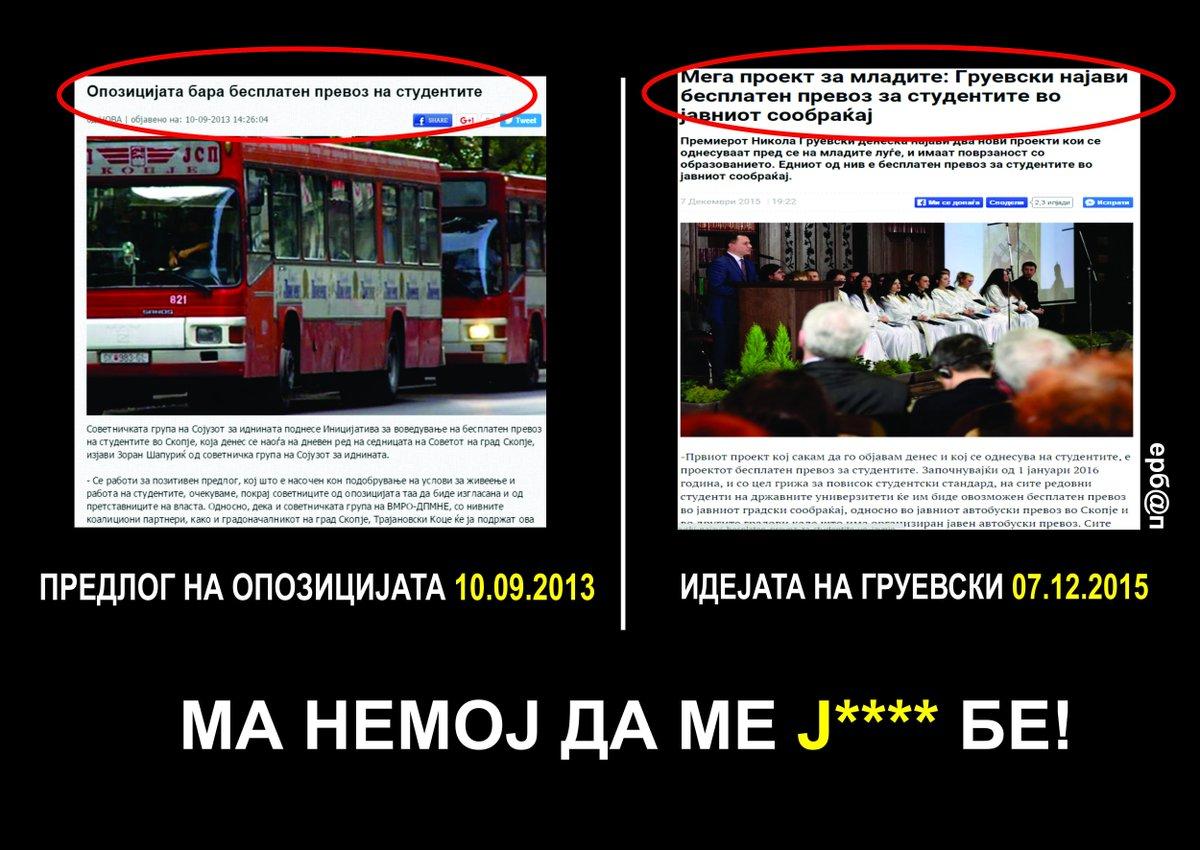 Македонско образование - Page 6 CVqJY07UkAAMbl4