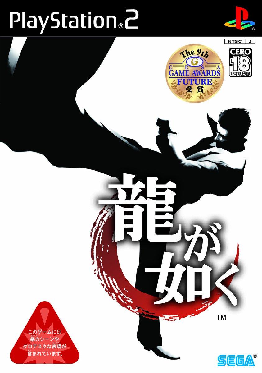 2005年12月8日、PlayStation(R)2『龍が如く』が発売されてから本日で10年です #龍が如く10周年 https://t.co/86ih6DQ6Ol