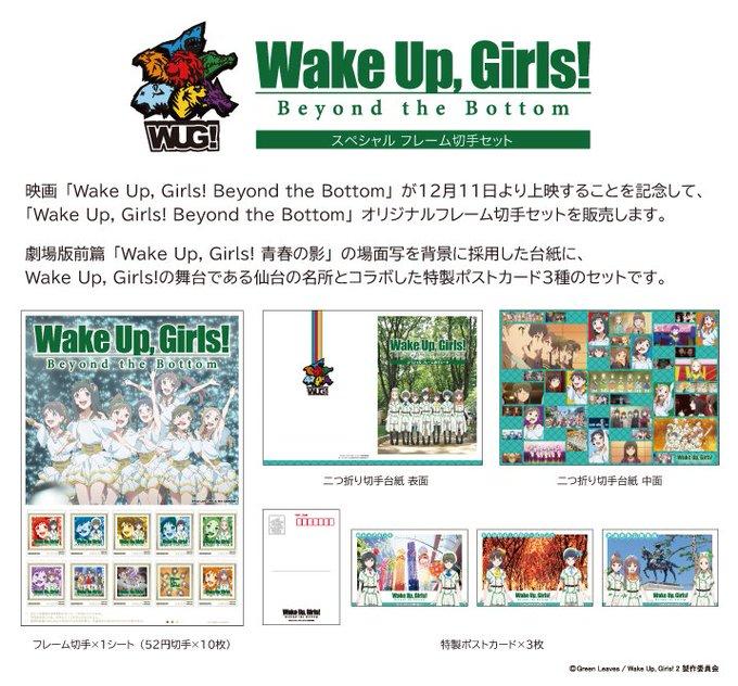 Wake Up, Girls!永野愛理、仙台...