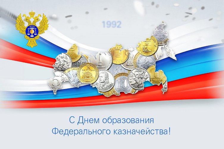 Картинки с праздником казначейства