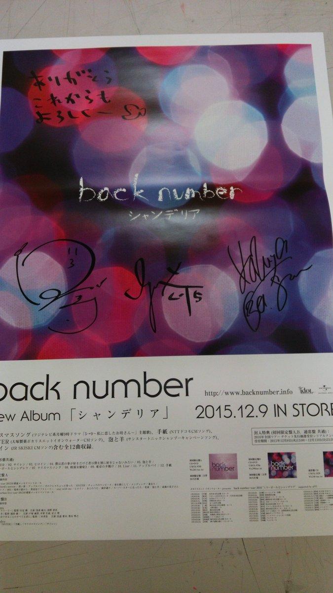 【back number】メンバーのみなさまから少し早めのクリスマスプレゼントも頂きました!新宿店ツイッターをフォロー&リツイートで抽選で1名の方に直筆サイン入りポスターをプレゼント!〆切は12/10まで!当選はDMでお知らせ♪ https://t.co/MN1yiz3qeB