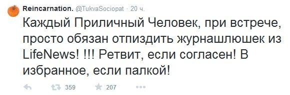 Парламент признал теле- и радиопередачи государства-агрессора неевропейскими - Цензор.НЕТ 7169