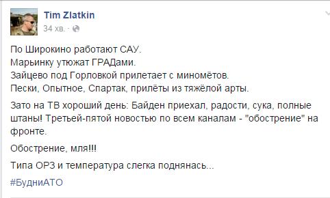 """Минувшей ночью боевики дважды применили """"Град"""" и вели прицельный огонь из гранатометов по Широкино: всего - 39 обстрелов, - штаб - Цензор.НЕТ 2522"""
