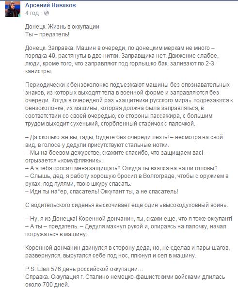 """Минувшей ночью боевики дважды применили """"Град"""" и вели прицельный огонь из гранатометов по Широкино: всего - 39 обстрелов, - штаб - Цензор.НЕТ 5948"""
