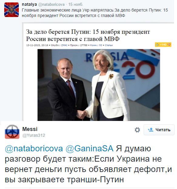 Россия хочет созвать заседание совета директоров МВФ для подтверждения статуса долга Украины - Цензор.НЕТ 9217