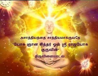 Visva Veeriah On Twitter Yoga Jnana Sitthar Om Sri Rajayoga Guru Saranam Https T Co Qjw767wcch