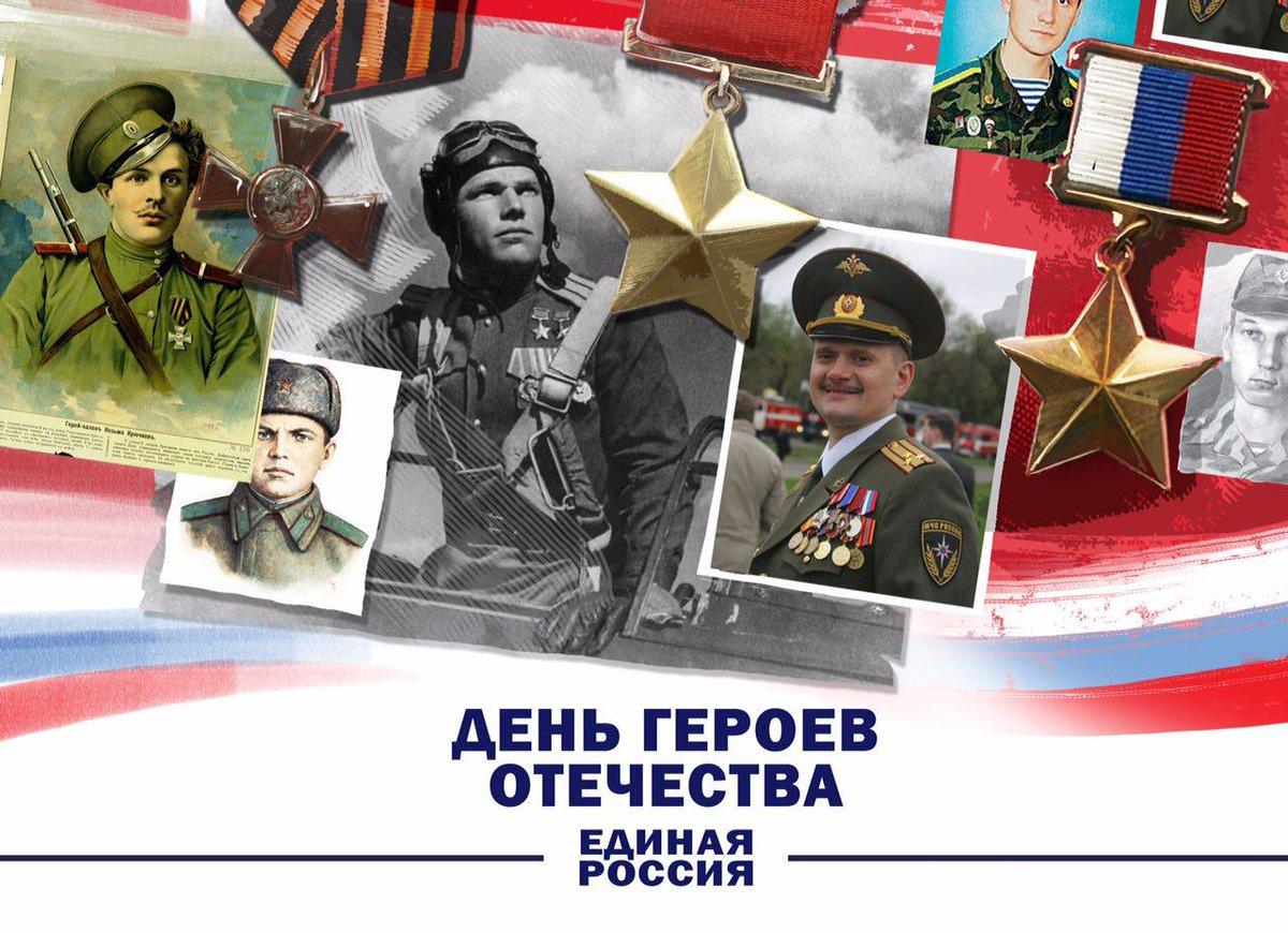 Картинка ко дню героев отечества
