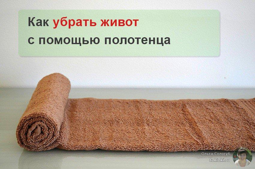 валик из полотенца для похудения отзывы