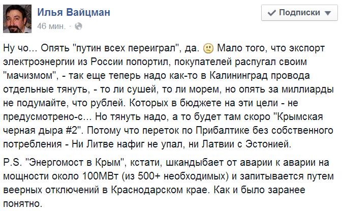 """Если оккупированный РФ Крым не будет брать энергию – мы сэкономим уголь, больше останется для Украины, - """"Укрэнерго"""" - Цензор.НЕТ 6730"""