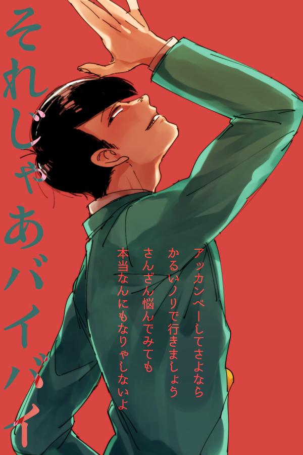 名曲おそ松さん六つ子のイメージソングイラストまとめ曲解説付き