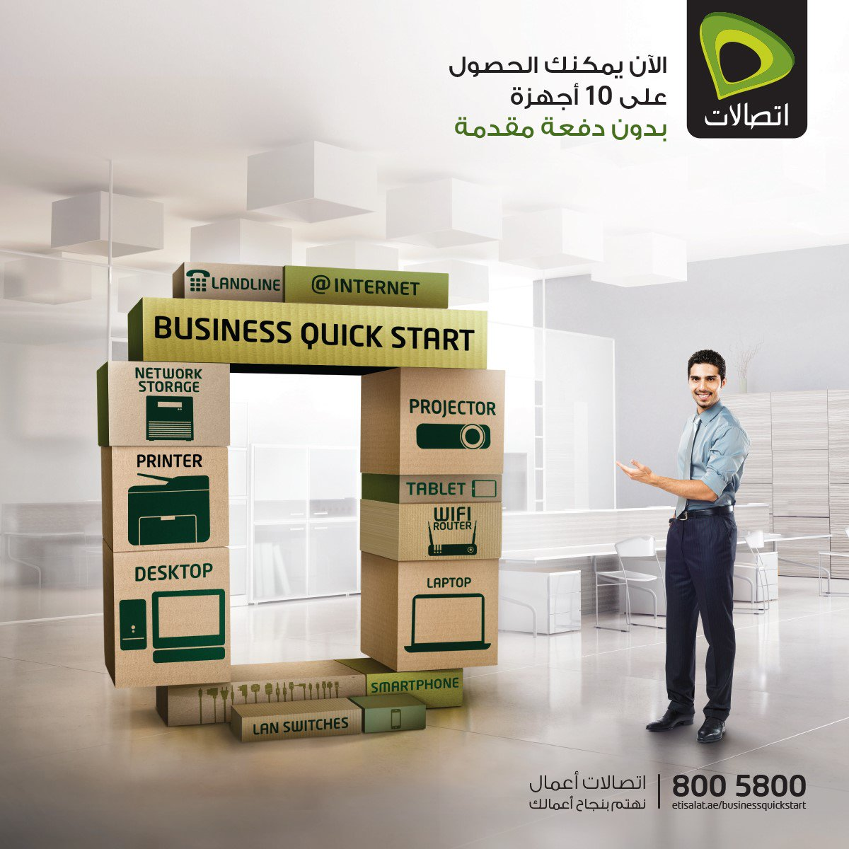 CVzVsoDU4AAUKes Etisalat Application Form Business Quick Start on business application letter, business assessment form, business letter form, business financial statement form,