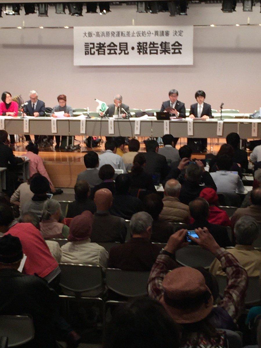高浜原発再稼働異議審、不当決定に抗議‼️の集会。 関西電力の主張のコピペだ❗️と批判。 https://t.co/ljiW9VLGDp