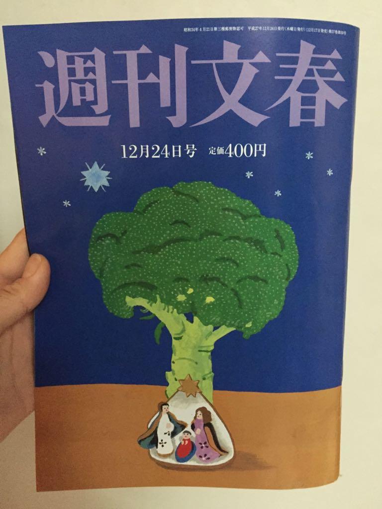 先週の週刊文春の表紙イラストby和田誠が、妻・平野レミのあの料理をモチーフにしているとしか思えない件 https://t.co/QlEToXhHAA