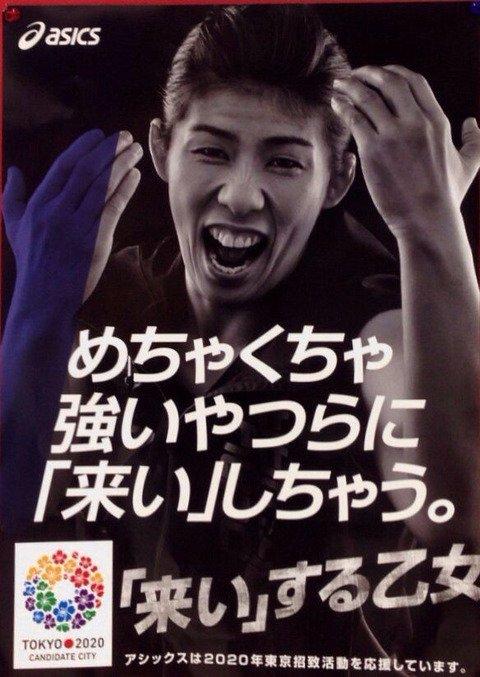 吉田沙保里さんと言えば、私はこのポスター(なのかな)ビジュアルが最高に最高に大好き。こんなに感動したキャッチコピーもそうそうにない。 https://t.co/HtF7MUaUF9
