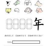 【年賀状テンプレ☆】ただし、西暦9999年までの限定版です!