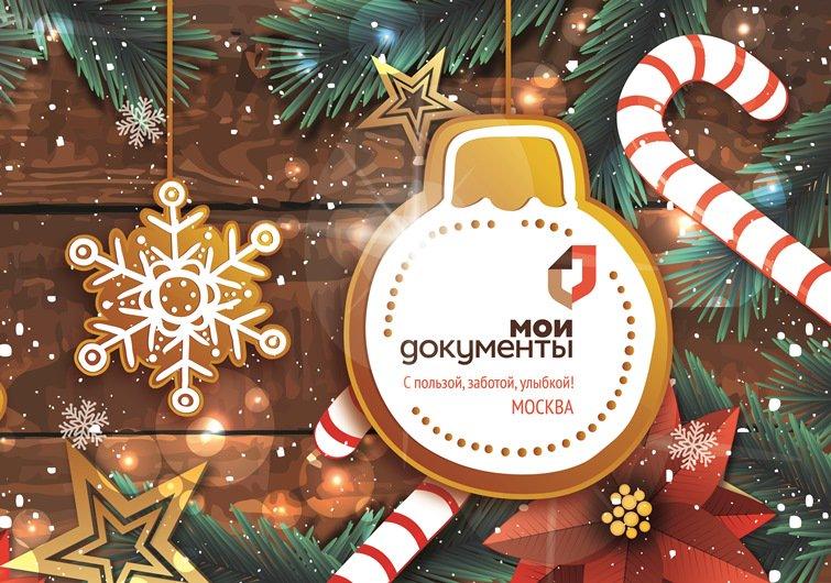 символ поздравить работников мфц с новым годом модели этой марки