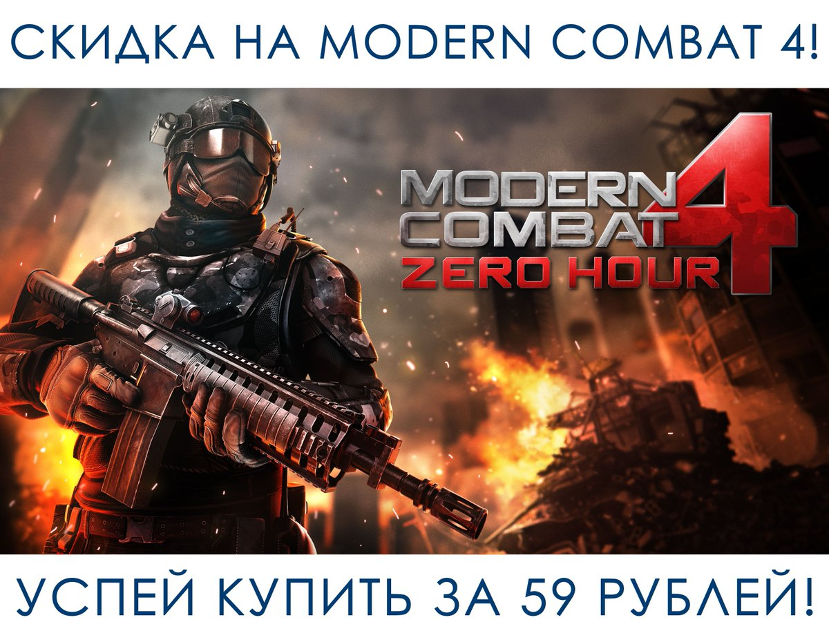 modern combat на андроид