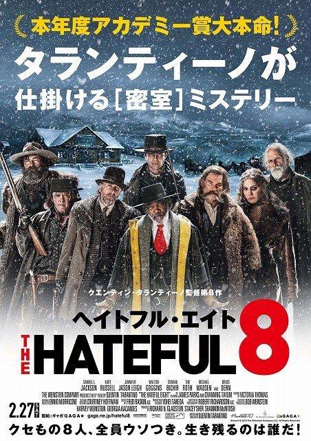 何とも残念なタランティーノ最新作の日本版ポスター!