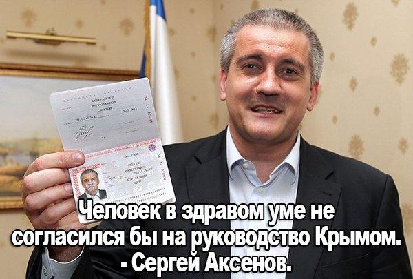 Путинская марионетка Аксенов: Сделать из Крыма Турцию или Египет пока не получилось - Цензор.НЕТ 7790
