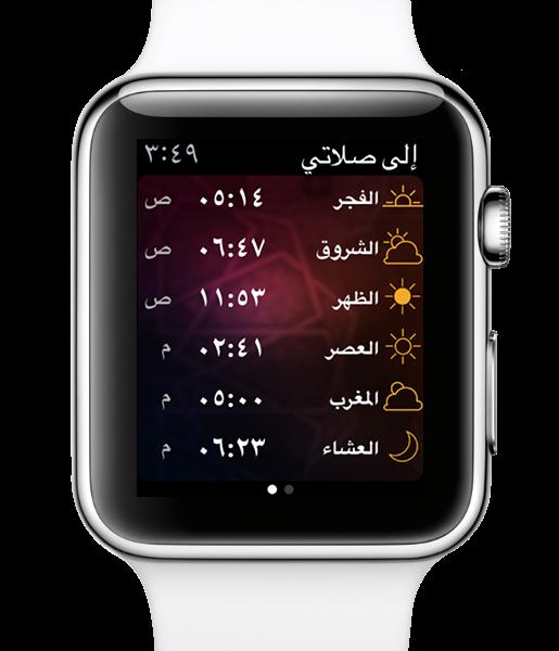 تم رفع تحديث تطبيق إلى صلاتي وفي انتظار مراجعة آبل. التحديث للتوافق مع  تحديث ساعة آبل ودعم اللغة العربية في الساعة https://t.co/oFz1LqWn5k