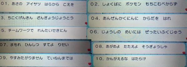 ポケモンのゲームに垣間見える、日本社会の闇☠☠☠