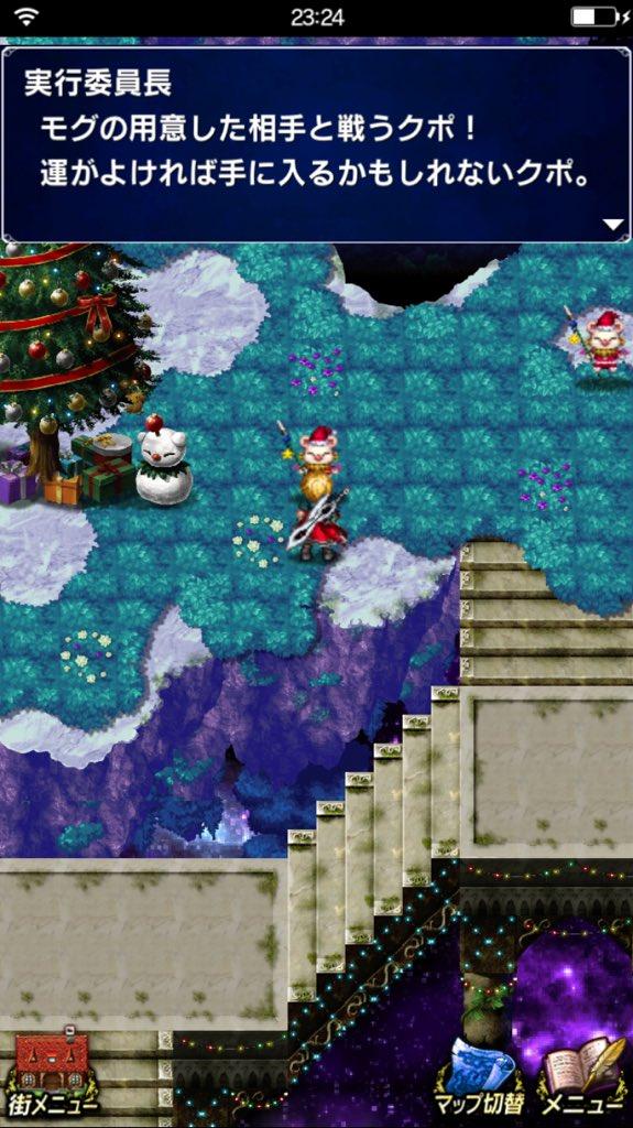 【FFBE】クリスマス限定装備「サンタの帽子」「サンタの服」の性能が判明!クエストクリア後はサボテンダー戦で何個でも入手可能!【聖夜のツリー大作戦!】