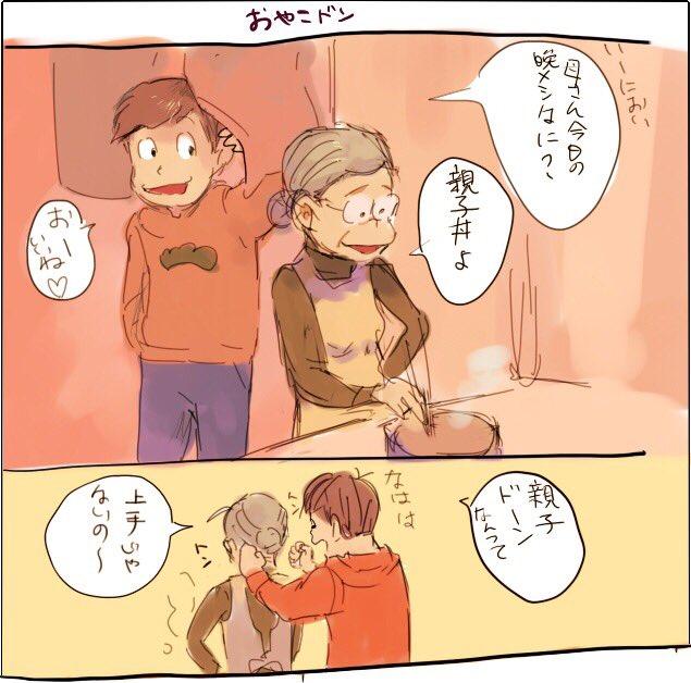松野家と親子丼