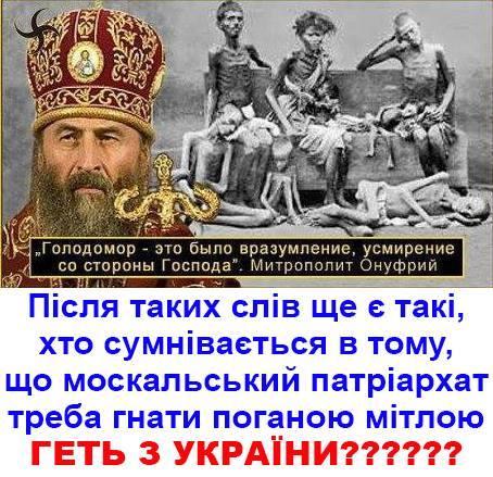 """""""Лавра будет украинской. Надо потерпеть"""", - Филарет - Цензор.НЕТ 3273"""