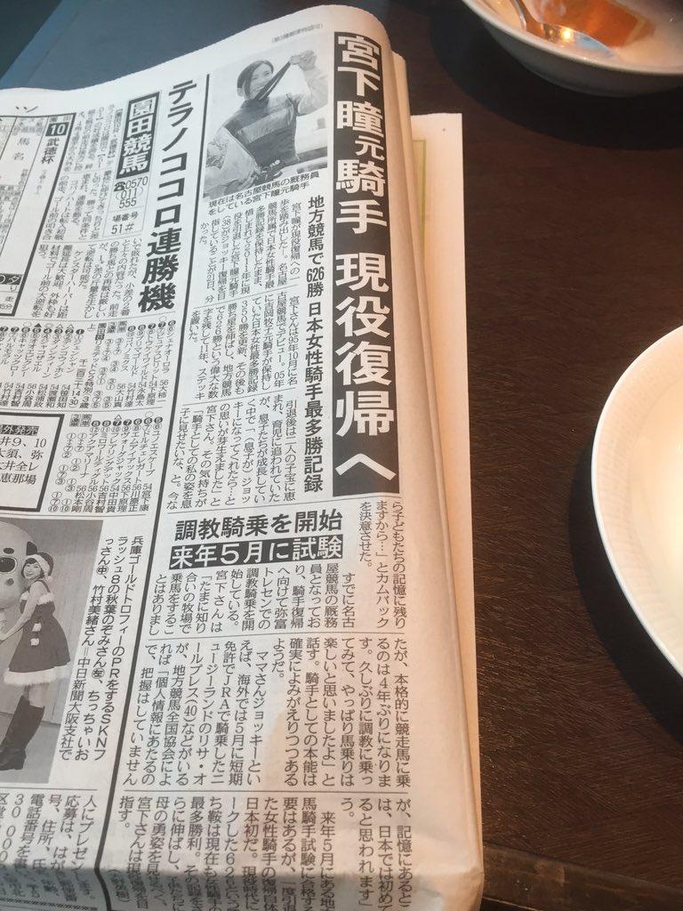 へぇ、宮下瞳現役復帰か。 #地方競馬 #名古屋競馬 https://t.co/3apkWSBHnP