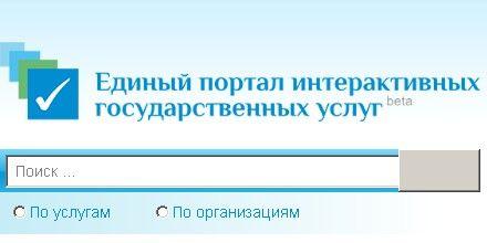 Подача электронного заявления в загс