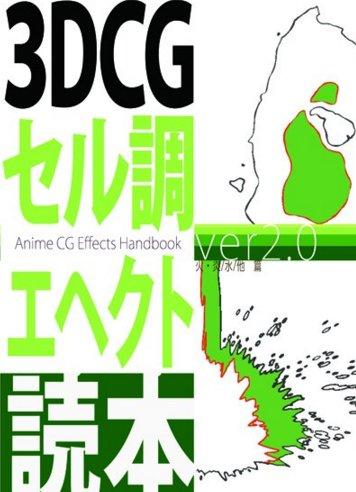 【告知】コミックマーケットc89 1日目 東ツ06b「ハラタオル」頒布物:3DCGセル調エヘクト読本シリーズ『ver2.0【新刊】』/『ver1.0【再販】』Kindle版も両方出ます。#C89 https://t.co/gThzTg6ltF