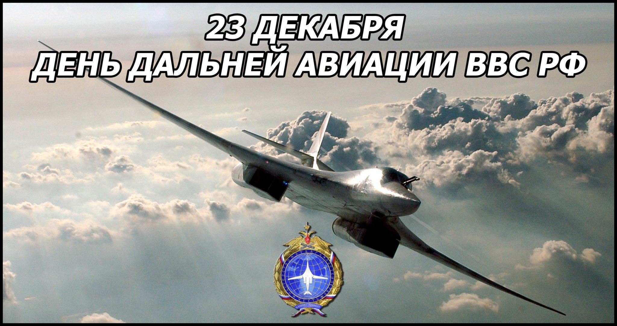 поздравление дальняя авиация ввс россии