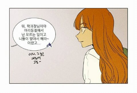 Cheese In The Trap On Twitter Cheese In The Trap Season 4 Chapter