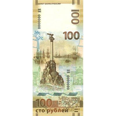 Банкнота крым 100 рублей серии кс цена