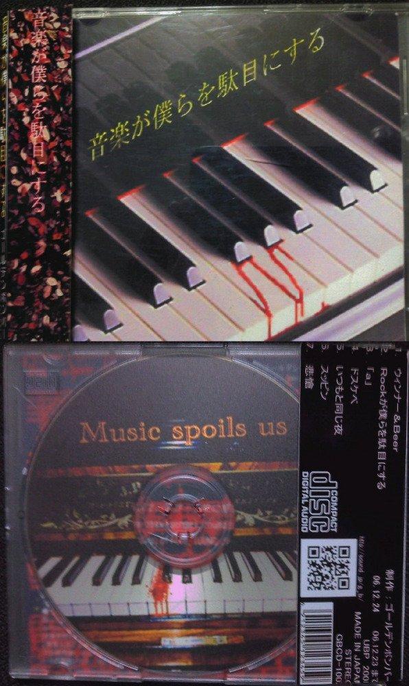 金爆のCD、『音楽が僕らを駄目にする』(会場販売価格200円って、2005年当時でも安過ぎるよ)発売と、3人体制になってからの初ライブ(at 六本木EDGE)から今日でちょうど10年だし、クリスマスイヴですし、記念に。 https://t.co/ctp67sdFr8