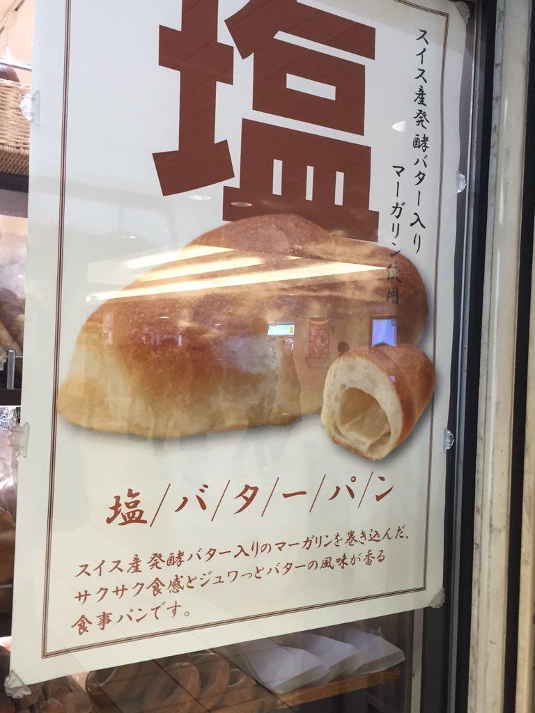 なんでこのパン検索避けしてんの??? https://t.co/ncy7I75zb5
