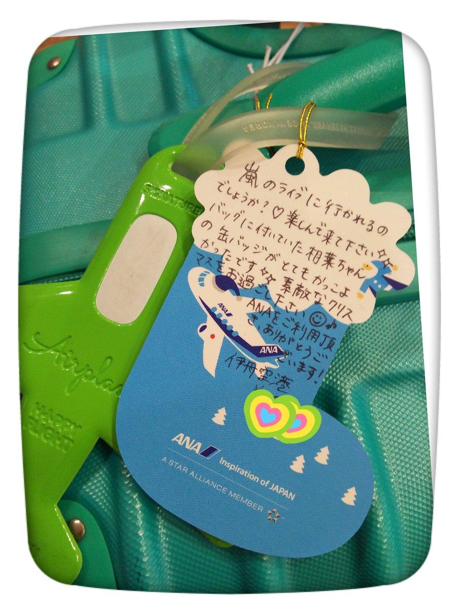 羽田に着いて荷物受け取ったらこんなに素敵なメッセージついてました。 ANAさんのあったかい気遣い大好きです(^o^) 楽しんできます #ANAに願いを