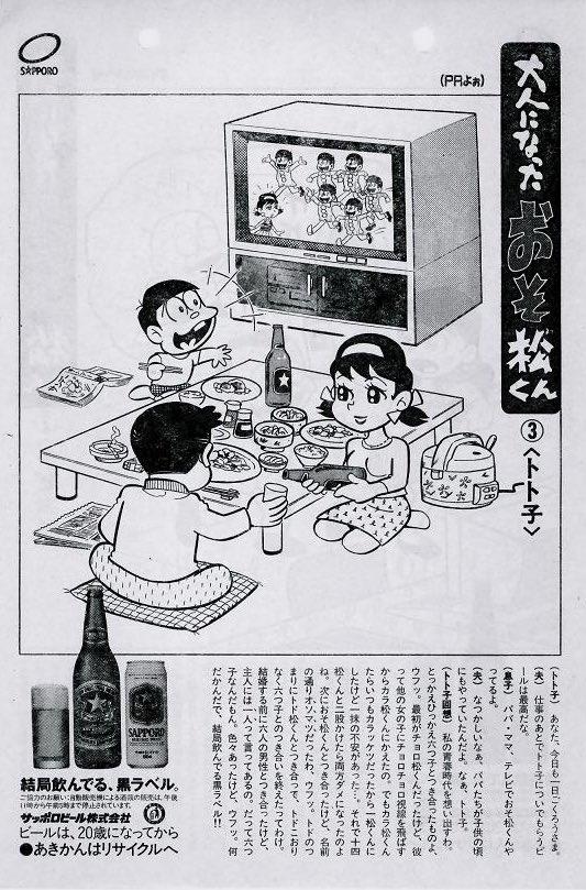 「おそ松くんとつき合ったけど、名前のとおりオソマツだったわ」。93年の広告らしい。バブルの頃は広告もおおらかだった。 https://t.co/bMK42zbKaJ