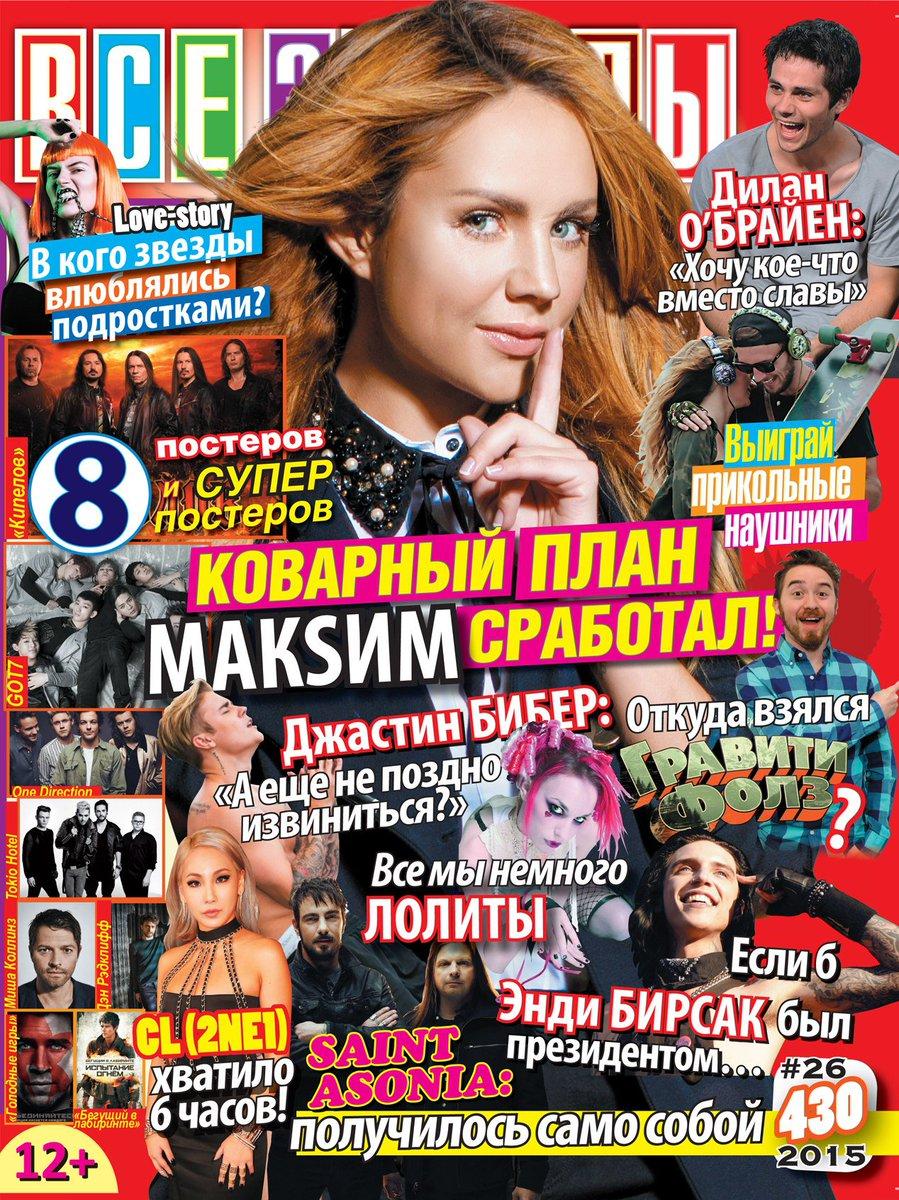 журнал все звезды голосование за постер его