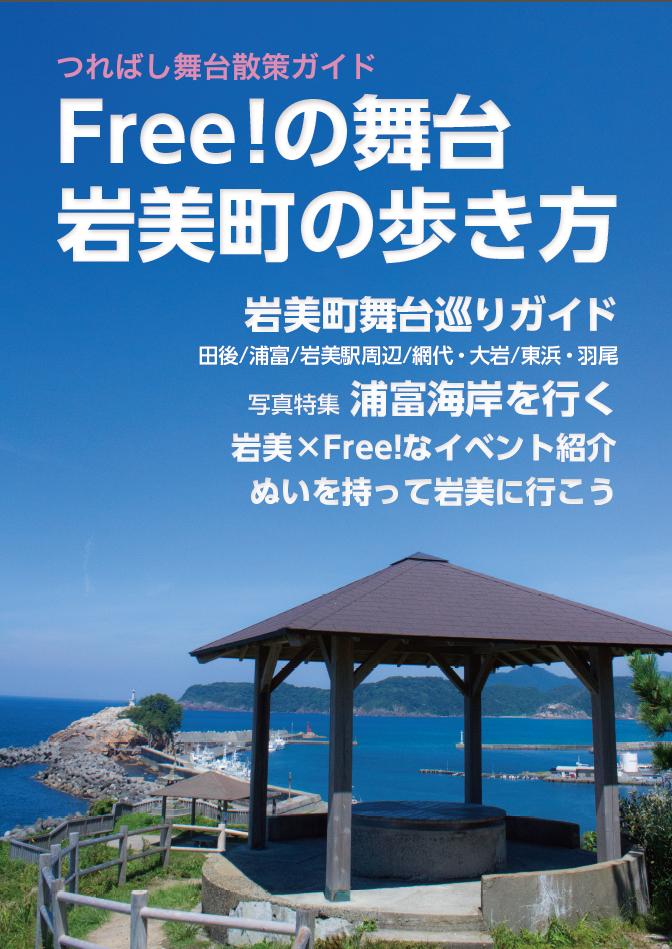 【C89告知】C88で出した「Free!の舞台 岩美町の歩き方」の改訂版を1日目(12月29日)に、東プ-08a「つればし」にて頒布します。予定価格は800円。ぬいの特集ページなどを追加。また新刊ハイスピ巡礼ガイド本も作成中です。 https://t.co/eV6UrpfWnu