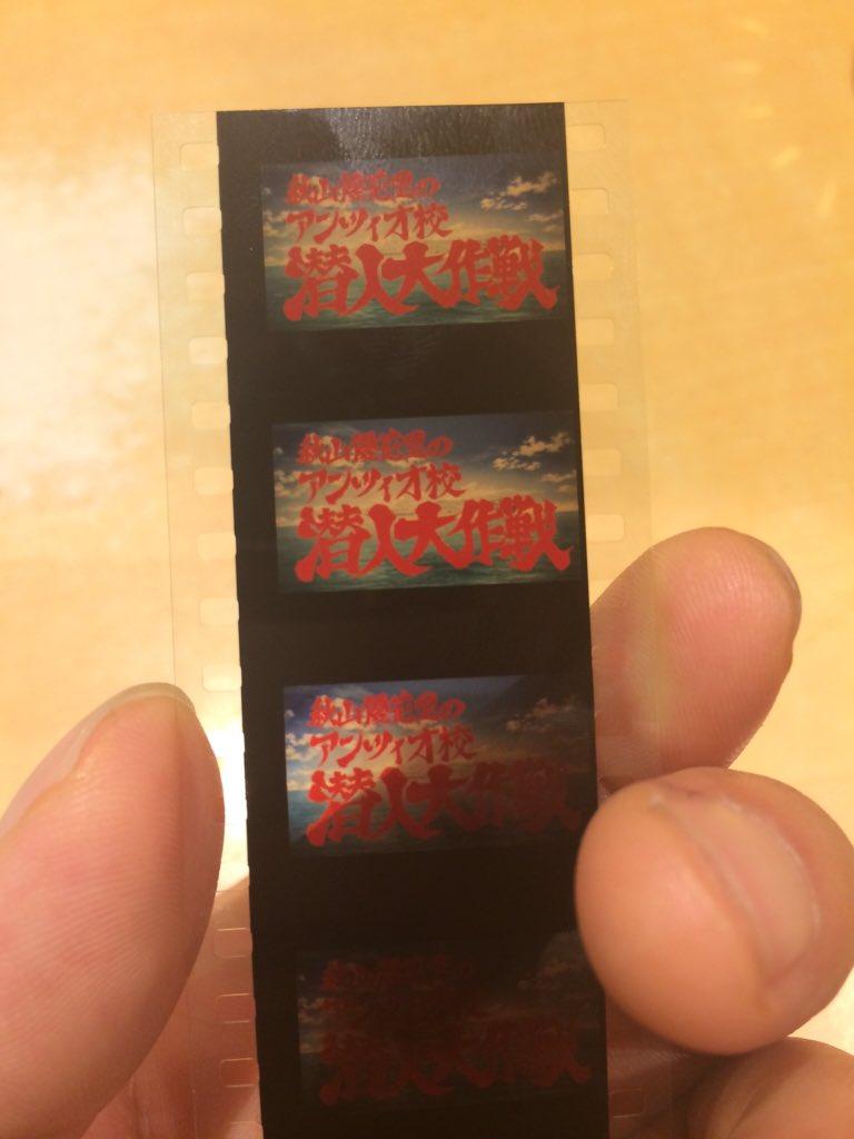 ガルパンのフィルムコマが話題となっていますがここで前回OVA上映の時に僕がもらったフィルムコマを見てみましょう  _人人人人人人人人_ > 秋山優花里の < > アンツィオ校 < > 潜入大作戦  <  ̄Y^Y^Y^Y^Y^Y^Y ̄ https://t.co/RRjUz0Oma3