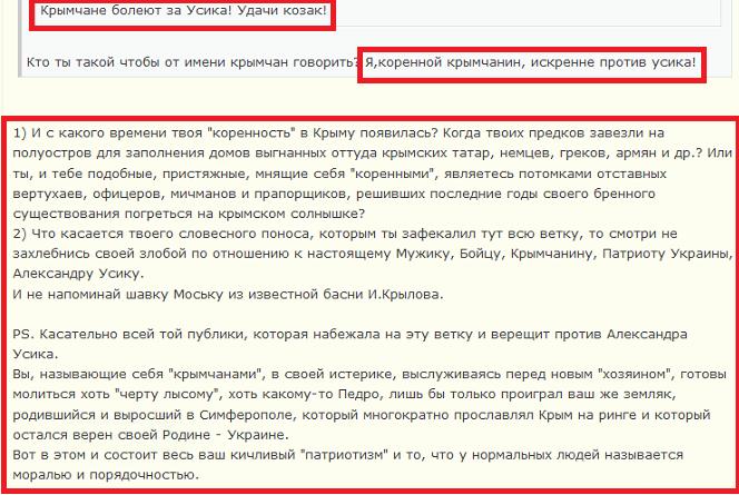 """""""Чья отвага, того и победа!"""" - Порошенко поздравил Усика - Цензор.НЕТ 4601"""